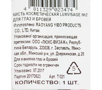 """Кисть для макияжа глаз и бровей """"Luxvisage №2"""" (10631312)"""