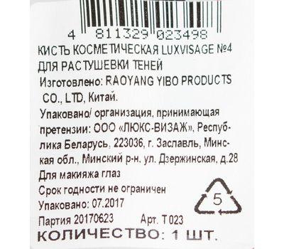 """Кисть для макияжа глаз """"Luxvisage №4"""" (10631382)"""