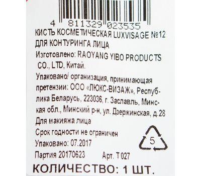 """Кисть для контурирования лица """"Luxvisage №12"""" (10631404)"""