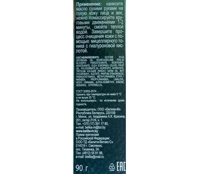 """Масло для снятия макияжа """"Увлажняющее. Гидрофильное"""" (90 г) (10667555)"""