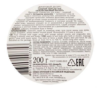 """Скраб для тела """"Апельсиновый йогурт"""" (200 г) (10692772)"""