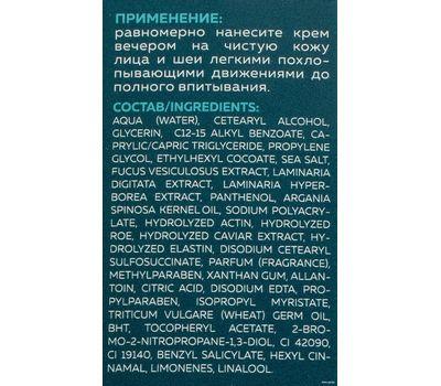 """Ночной крем для лица """"Экспресс-лифтинг"""" (50 г) (10710083)"""