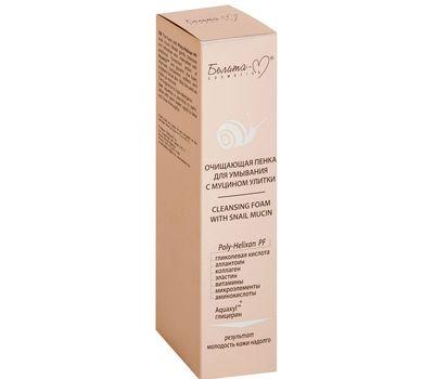 """Подарочный набор """"С муцином улитки"""" (молочко для тела, крем для лица, пенка для умывания) (10750772)"""