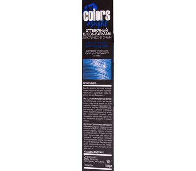 """Оттеночный блеск-бальзам для волос """"Hot colors"""" тон: электрический синий (10758325)"""