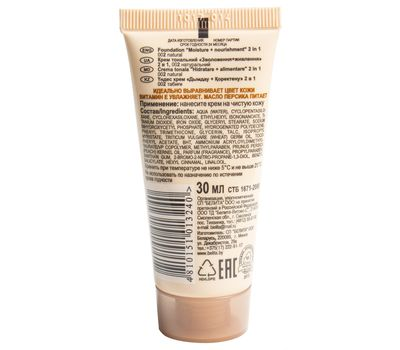"""Тональный крем для лица 2в1 """"Увлажнение и питание"""" тон: 002, натуральный (10492360)"""