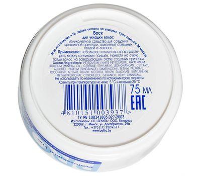"""Воск для укладки волос """"3D стайлинг"""" (75 мл) (10493526)"""