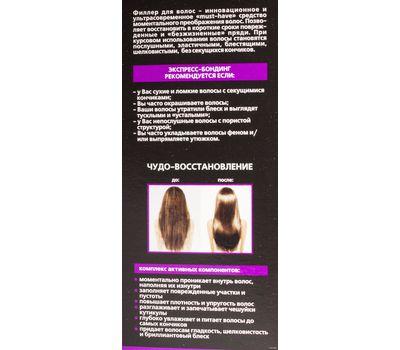 """Филлер для волос """"Шоковая терапия"""" (80 мл) (10675069)"""