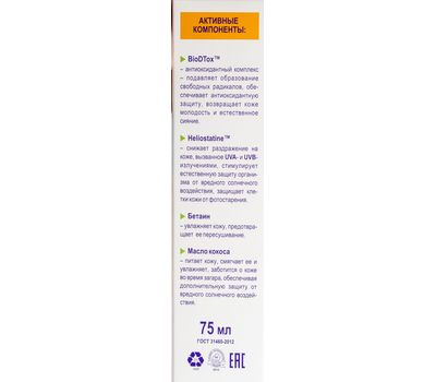 """Крем-экран солнцезащитный для лица и тела """"Локальная защита"""" SPF 50+ (75 мл) (10700634)"""