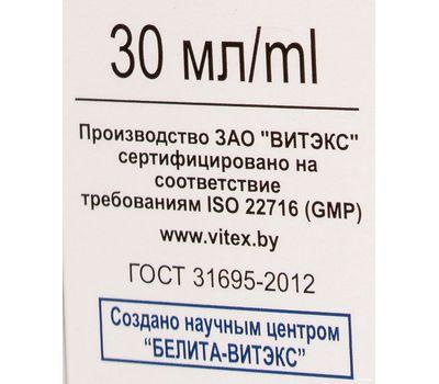 """Экспресс-сыворотка для лица """"С фруктовыми кислотами"""" (30 мл) (10848635)"""