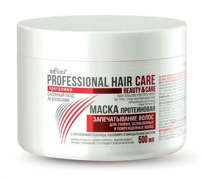 """Маска для волос """"Запечатывание волос"""" (500 мл) (10493711)"""