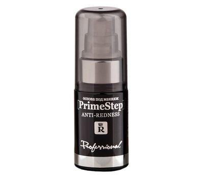 """Основа под макияж """"Prime Step. Anti-redness"""" (10592166)"""