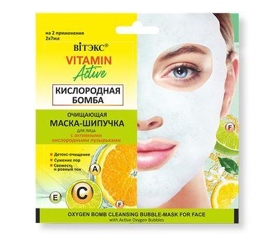 """Очищающая маска-шипучка для лица """"Кислородная бомба"""" (2x7 мл) (10323765)"""