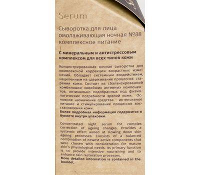 """Сыворотка для лица """"Комплексное питание №88"""" (20 мл) (10664785)"""